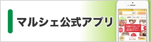 マルシェ公式アプリ