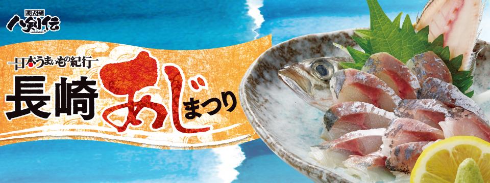 八剣伝−日本うまいもの紀行「長崎アジまつり」