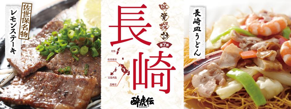 酔虎伝「味覚探訪第7弾-長崎編」