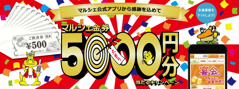 マルシェ金券5000円分が当たるキャンペーン
