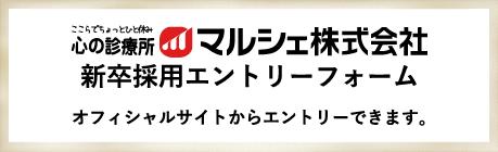 東証1部上場 マルシェ株式会社(飲食チェーン本部) 新卒採用エントリーフォーム