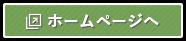 RAKU TAI ANのホームページへ