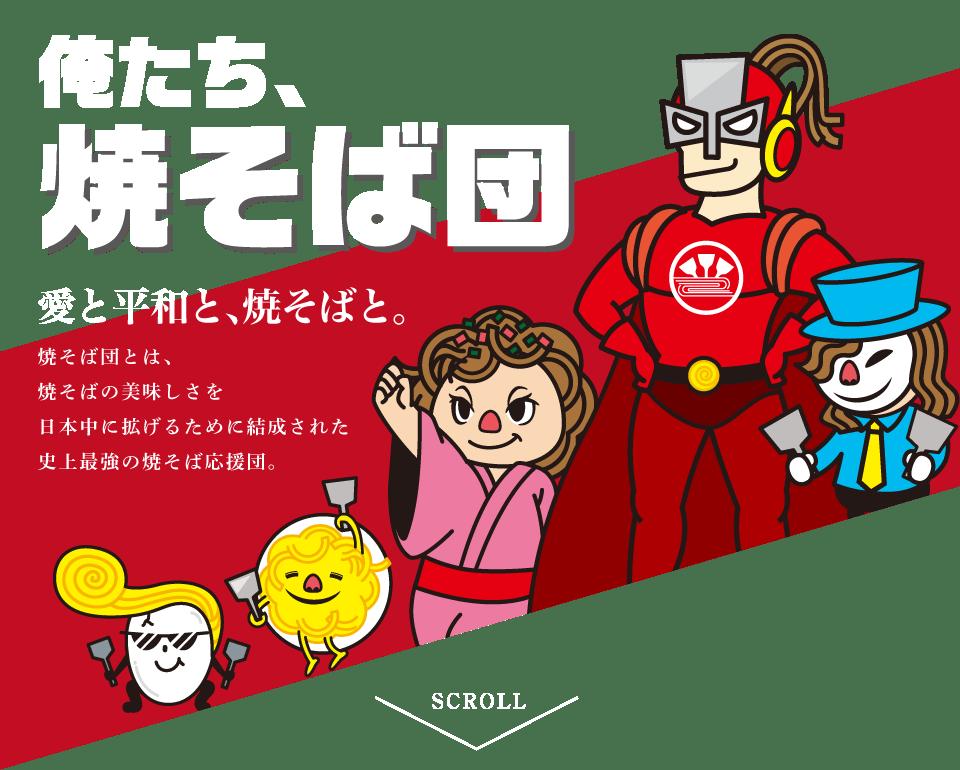 俺たち、焼そば団 愛と平和と、焼そばと。焼そば団とは、焼そばの美味しさを日本中に拡げるために結成された史上最強の焼そば応援団。