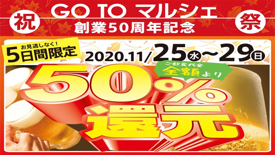 50%還元!創業50周年記念 GO TO マルシェ