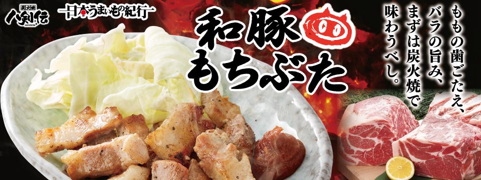 八剣伝「日本うまいもの紀行-和豚もちぶた」