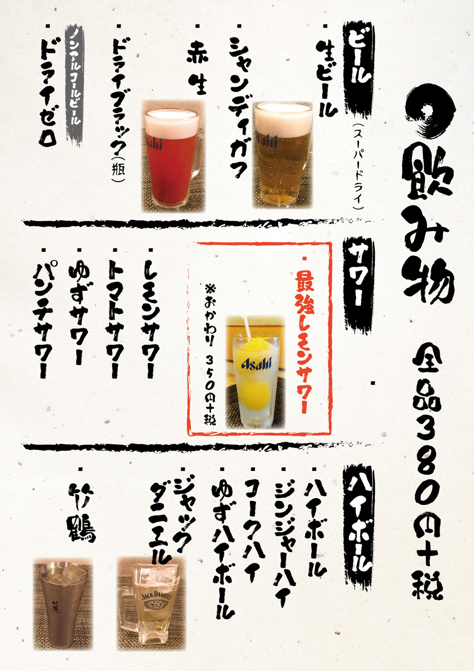 おまっとう 飲み物1
