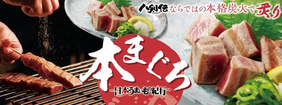 八剣伝 日本うまいもの紀行-本まぐろ-