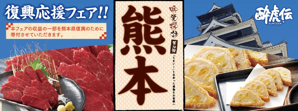 酔虎伝「味覚探訪第10弾-熊本-」