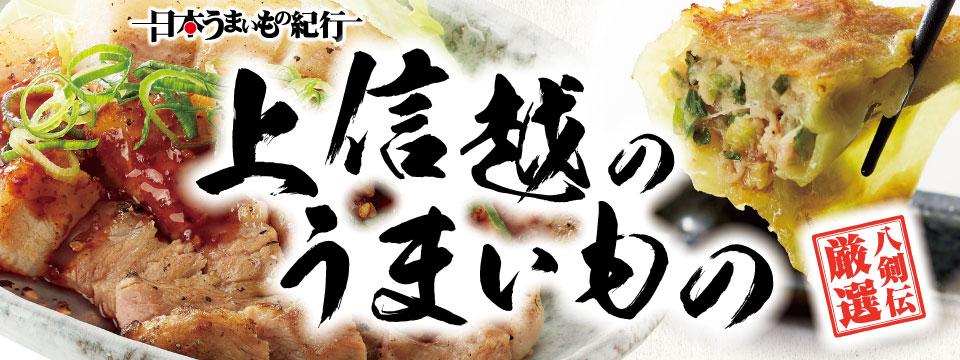 八剣伝「日本うまいもの紀行 -上信越-」