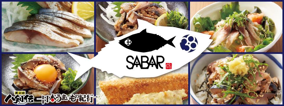 八剣伝「日本うまいもの紀行-SABAR-」