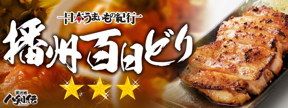 八剣伝「日本うまいもの紀行-播州百日どり-」