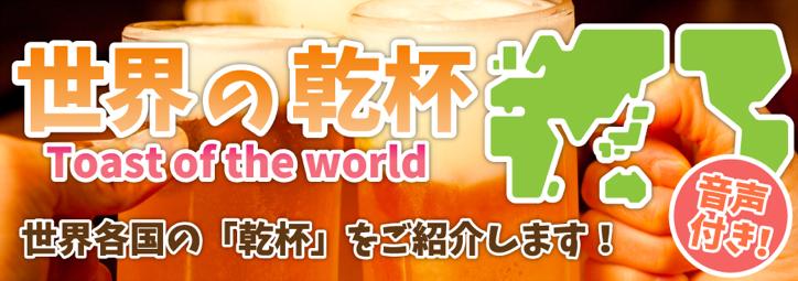 世界の乾杯