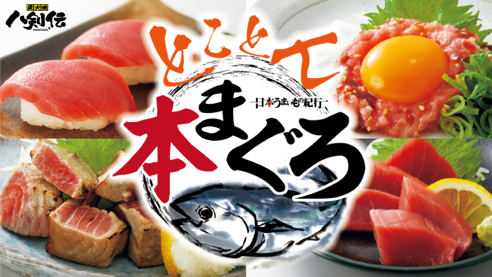 八剣伝「日本うまいもの紀行-本まぐろ-」