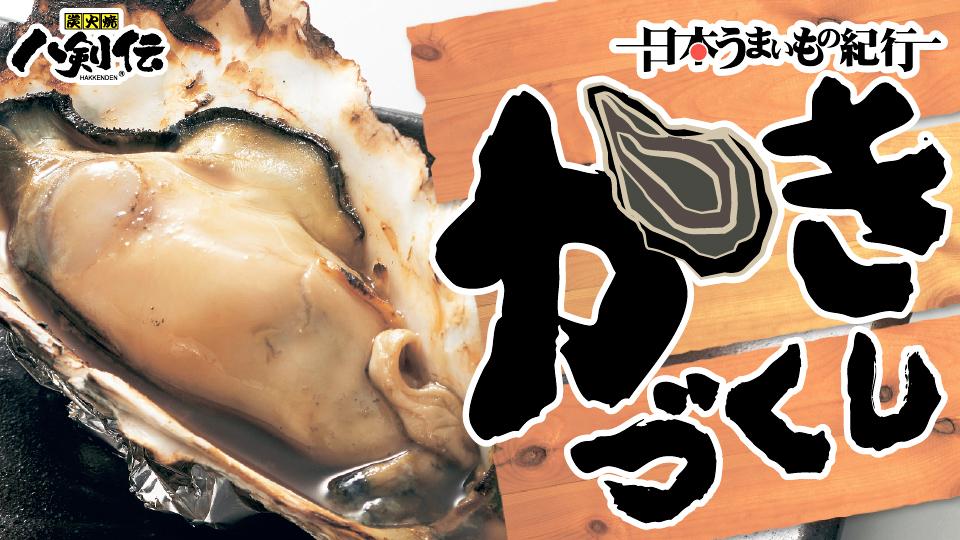 八剣伝「日本うまいもの紀行-かきづくし-」