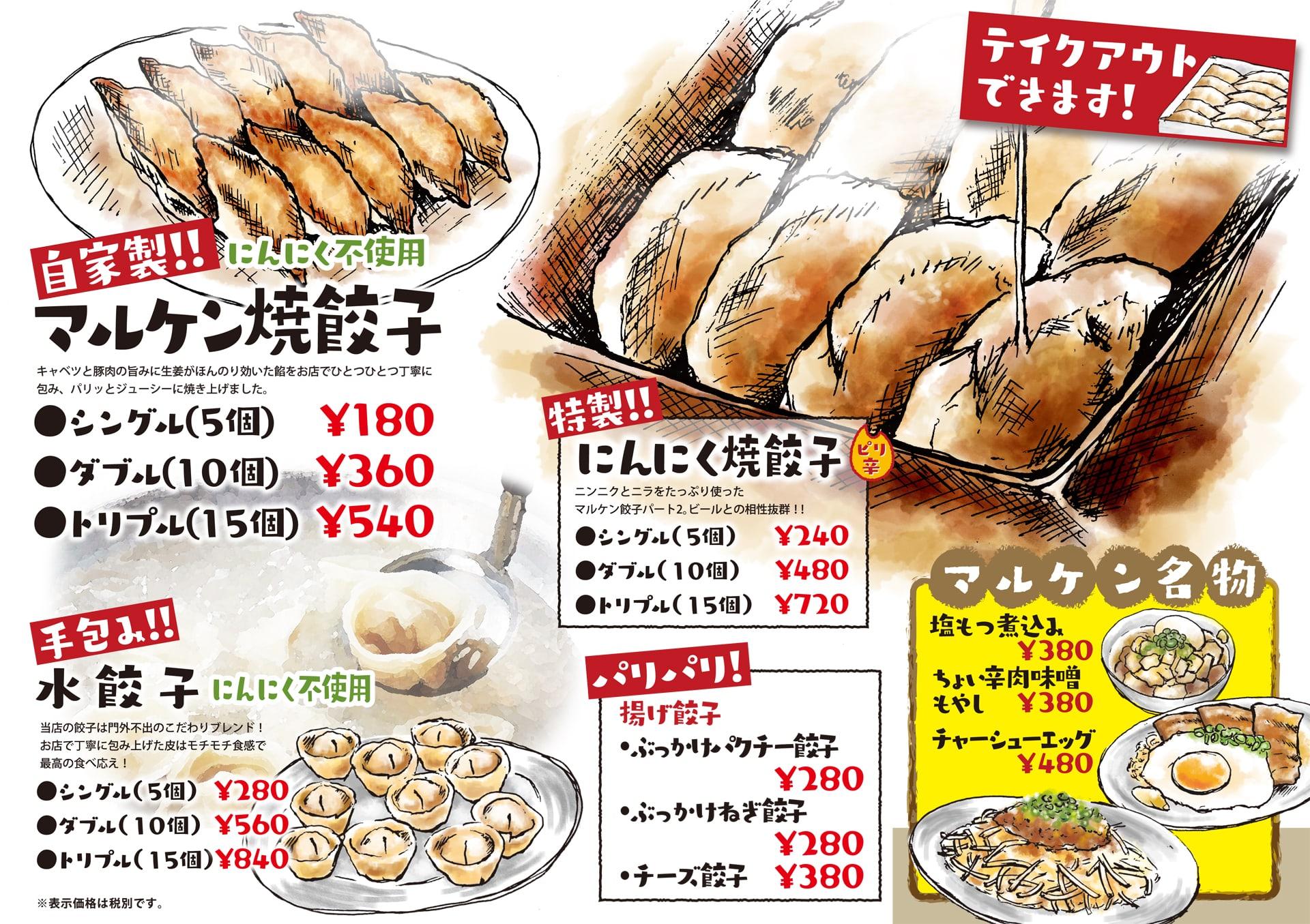 餃子食堂マルケン メニュー1