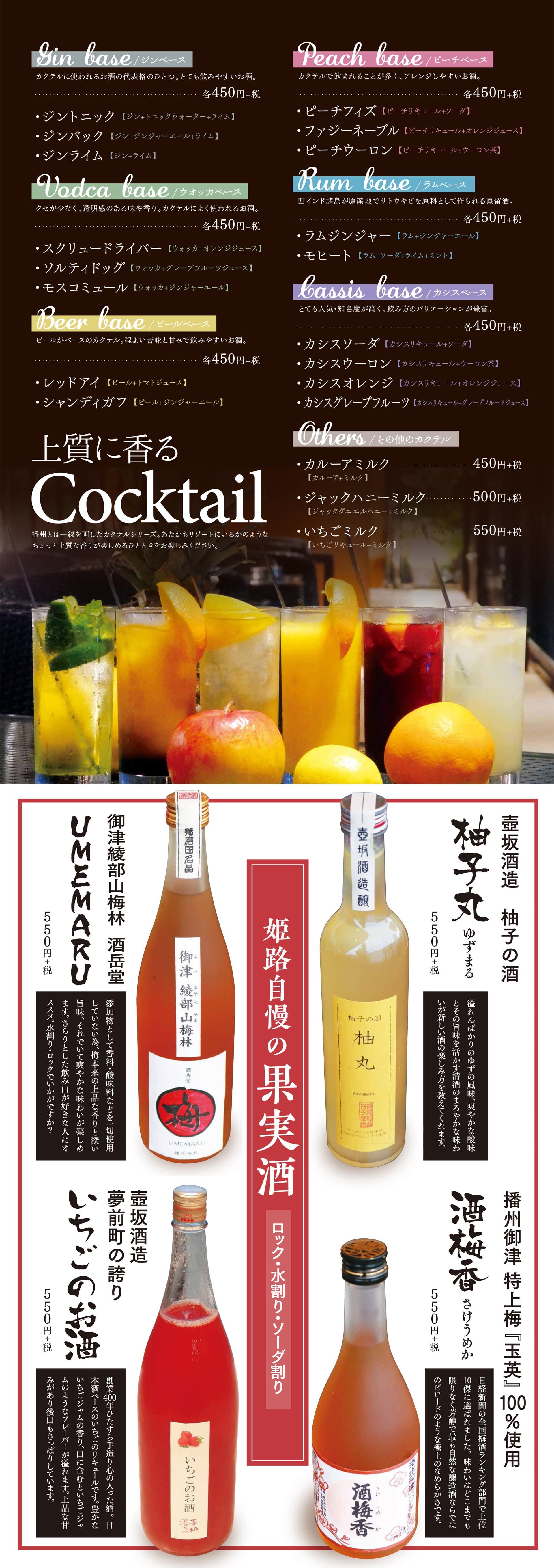 GOTTO カクテル・果実酒