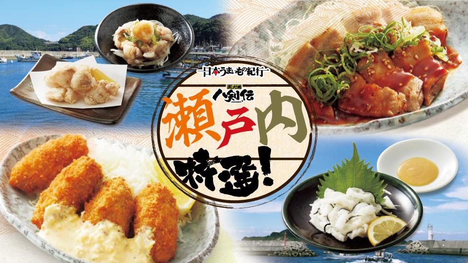 八剣伝「日本うまいもの紀行-瀬戸内-」