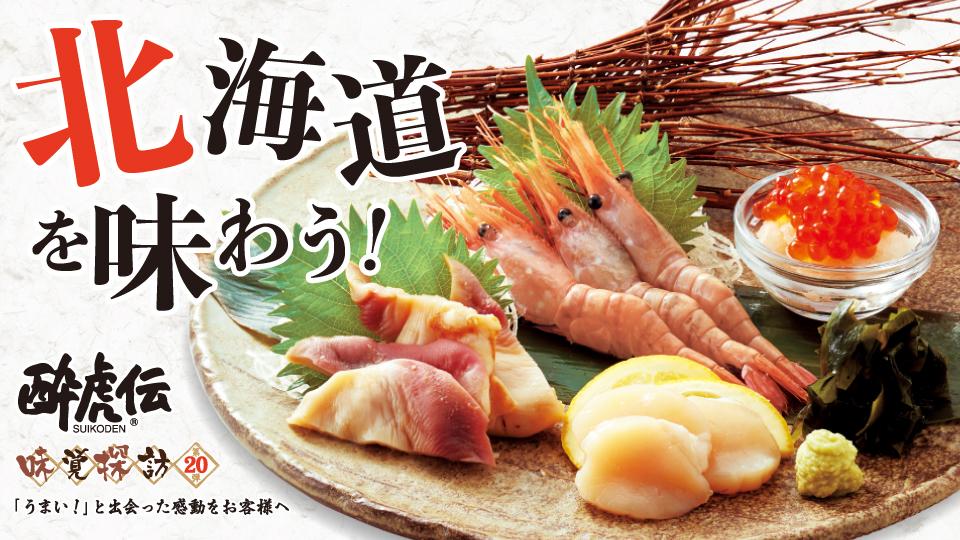 酔虎伝「味覚探訪第20弾 北海道」 味覚探訪第20弾は、北海道!北海道の味覚の中でも、なにわの大衆居酒屋酔虎伝らしく、厳選に厳選を重ねた食材でフェアを開催いたします。