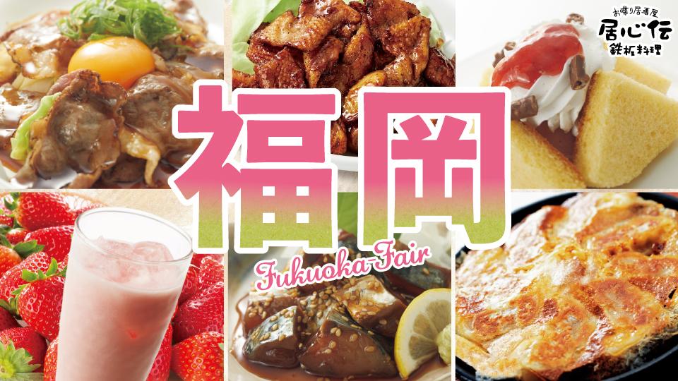 居心伝「福岡フェア」美味しいもの王国・福岡の数ある名物の中から、お喋り居酒屋 居心伝選りすぐりのメニューを多数取り揃えました!