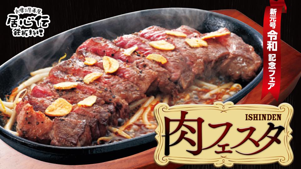 居心伝「肉フェスタ」日米の牛肉を食べ比べ!お喋り居酒屋 居心伝選りすぐりの「お肉」を取り揃えました!
