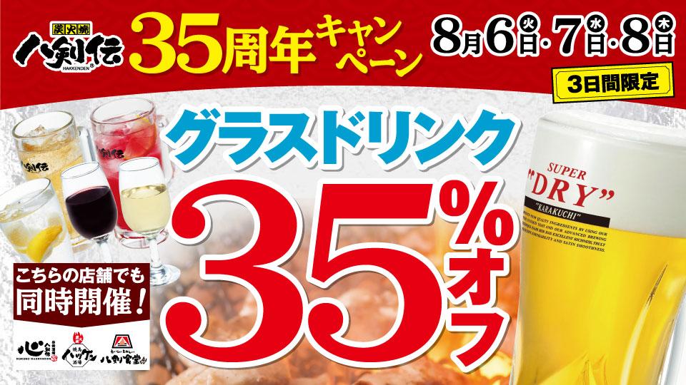 八剣伝35周年キャンペーン