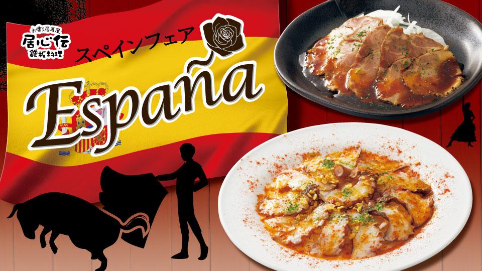 居心伝「スペインフェア」気軽にスペインを感じていただけるよう、居心伝セレクションの「スペイン料理」を取り揃えました。この機会にぜひ、こだわりの逸品をご堪能ください!
