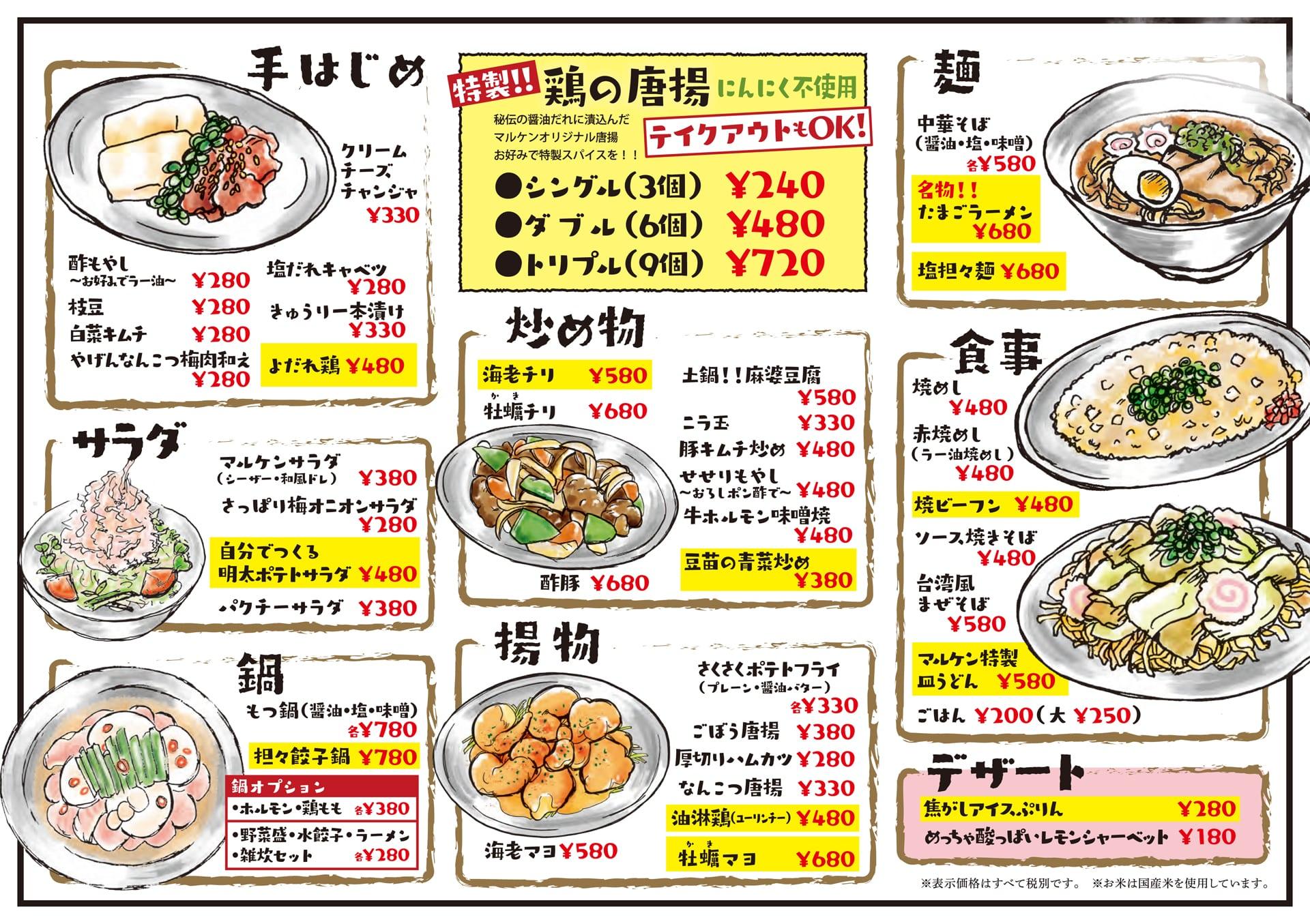 餃子食堂マルケン メニュー2
