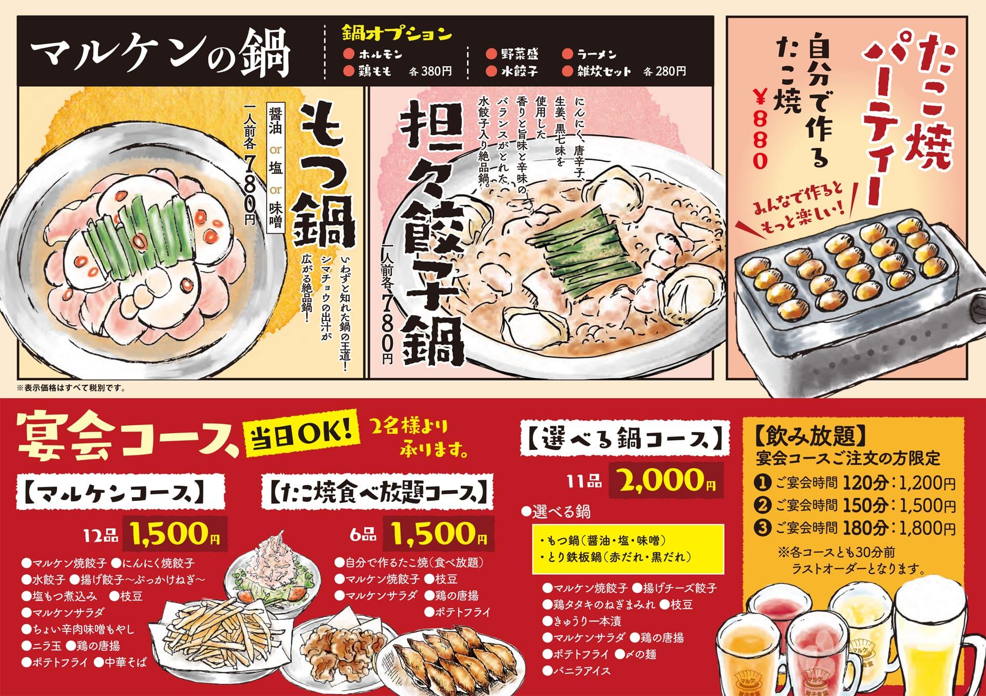餃子食堂マルケン お鍋