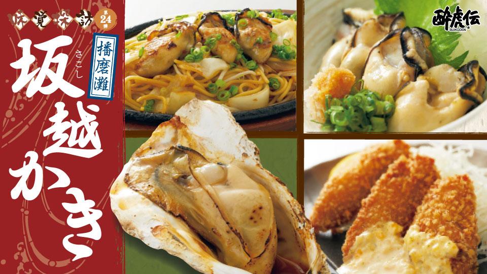酔虎伝「味覚探訪第24弾 播磨灘 坂越かき」ここ数年、毎年大好評のブランド牡蠣「坂越かき」を多彩な味でラインナップを取り揃えました。この機会に是非、こだわりの逸品をご堪能ください。