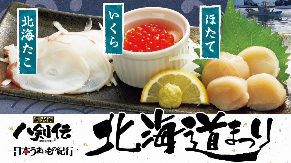 八剣伝 日本うまいもの紀行-北海道まつり-