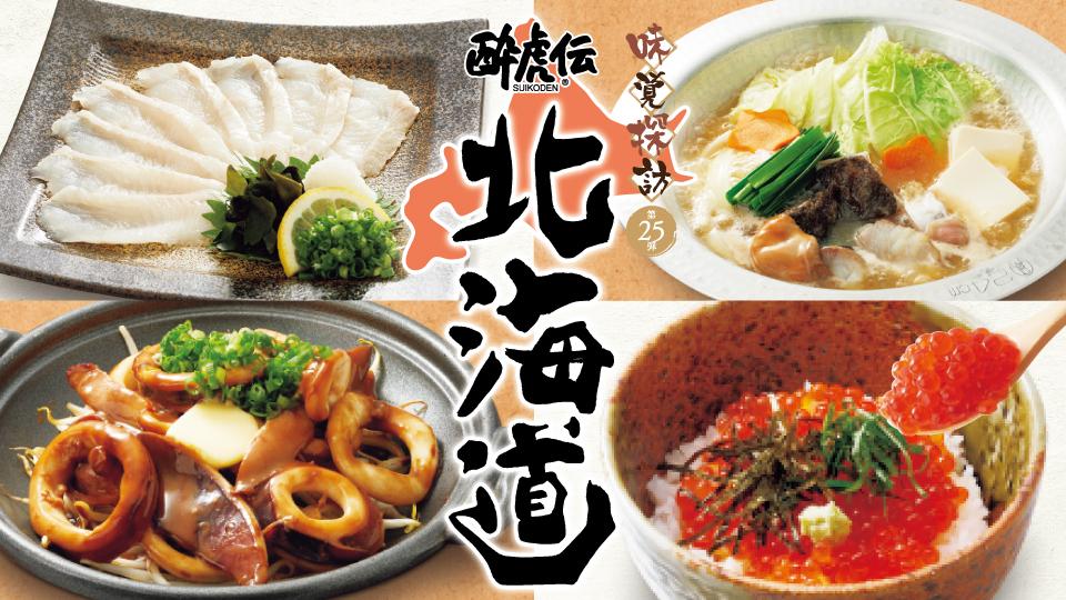 食の宝庫「北海道」に焦点を当て、なにわの大衆居酒屋・酔虎伝が厳選した食材を集めました。この機会に是非、お近くの酔虎伝にご来店いただき、こだわりの逸品をご堪能ください。