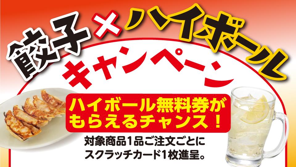 餃子×ハイボールフェア