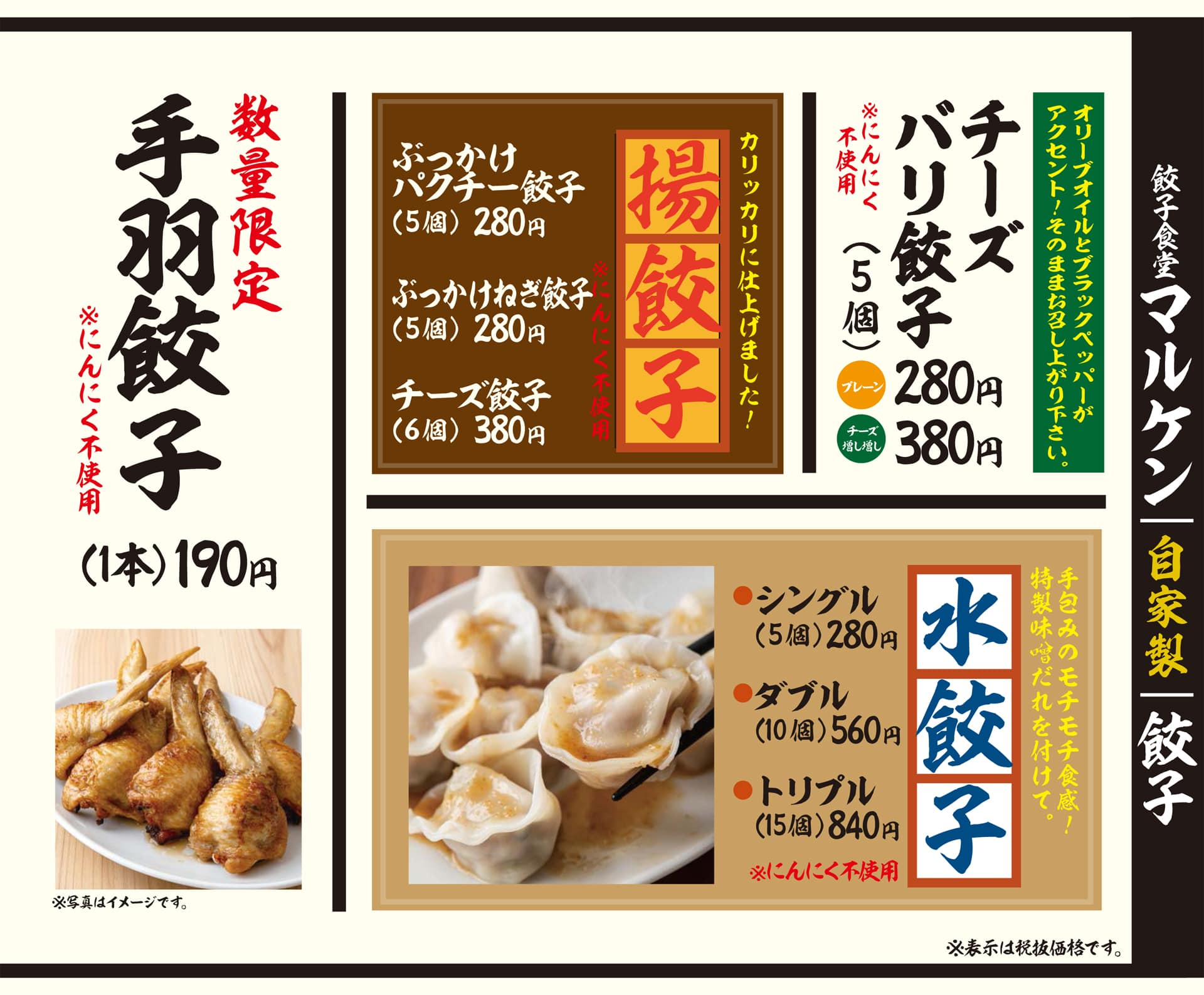 餃子食堂マルケン 餃子2