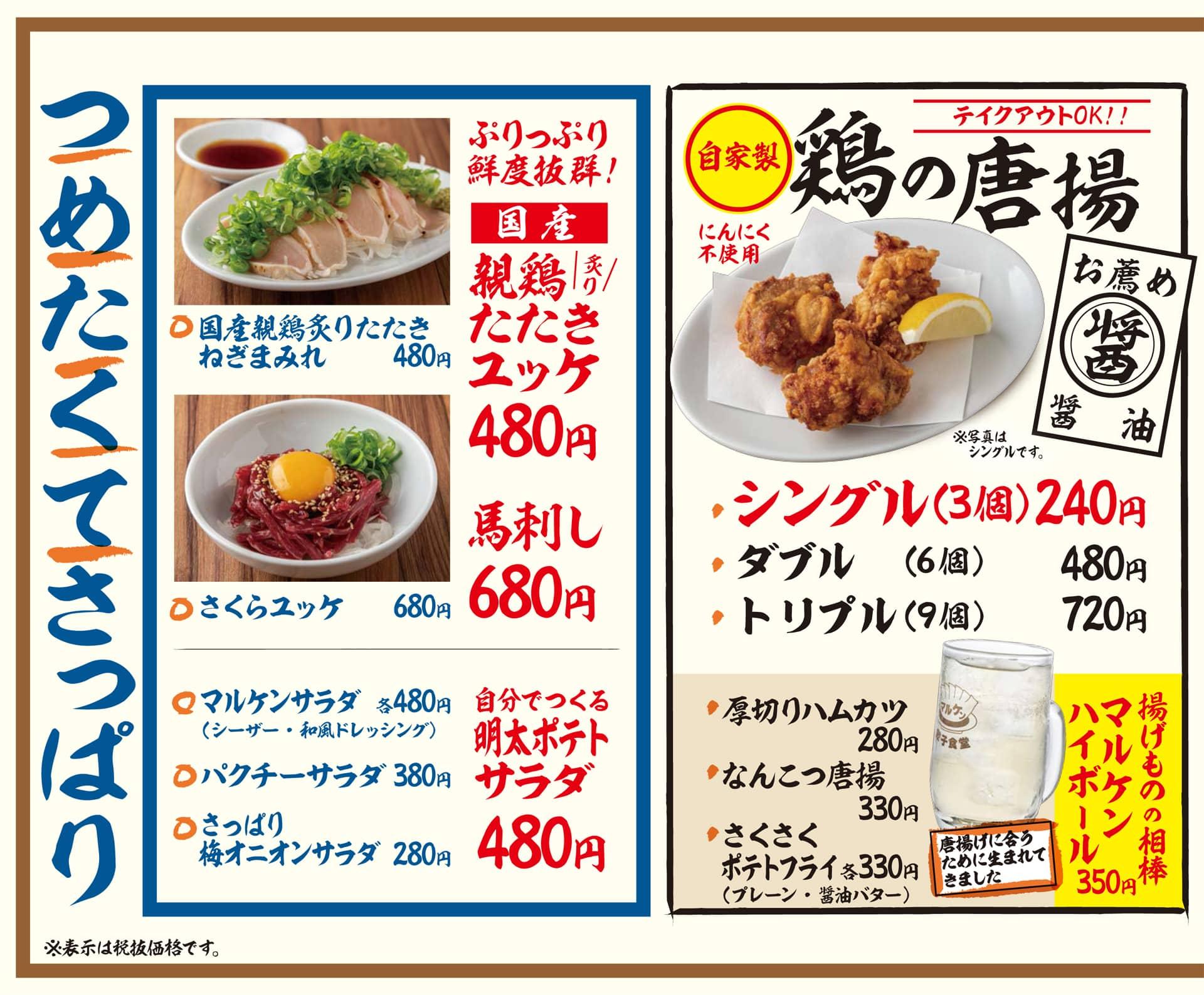 餃子食堂マルケン 逸品1