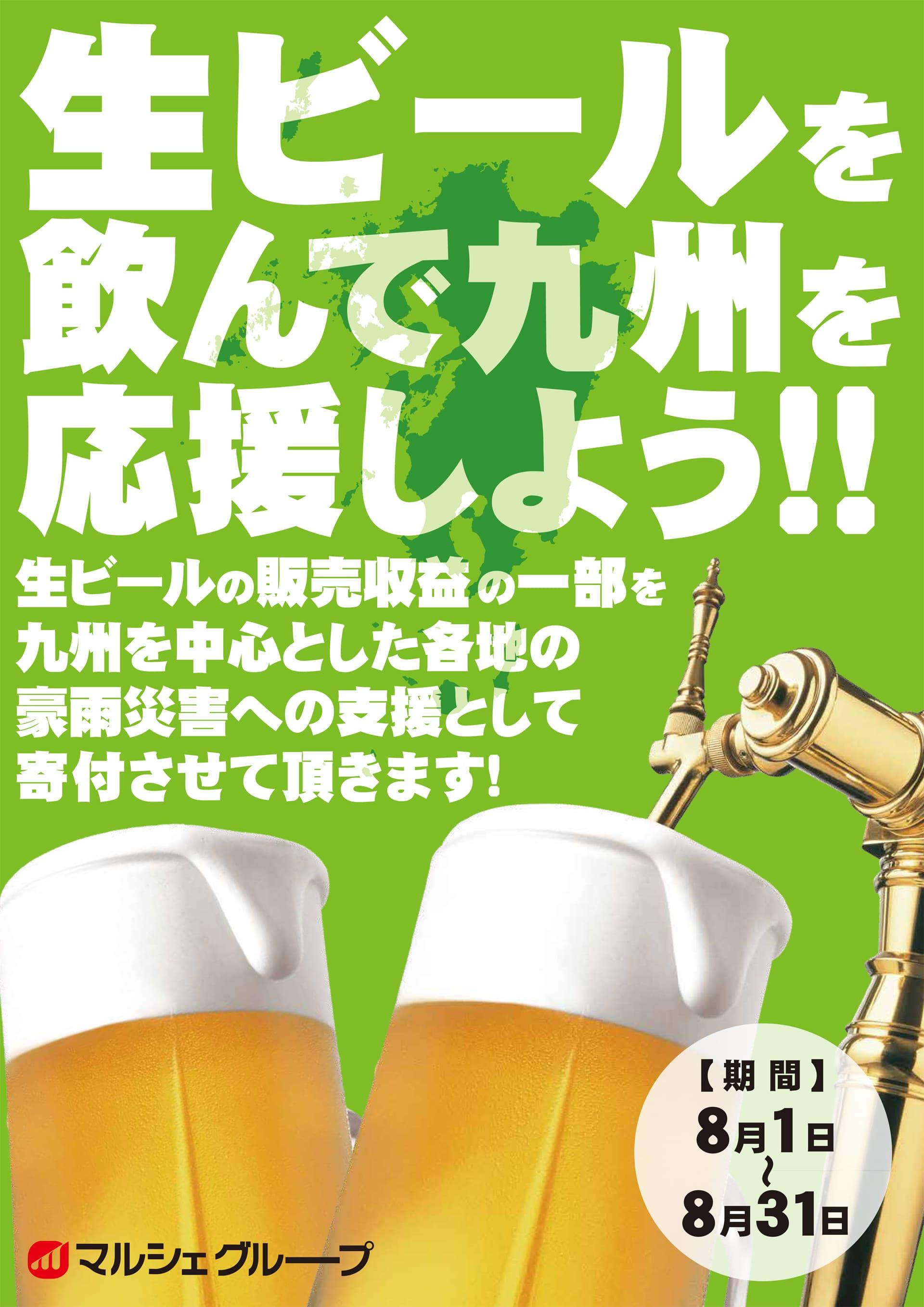 生ビールを飲んで九州を応援しよう!!
