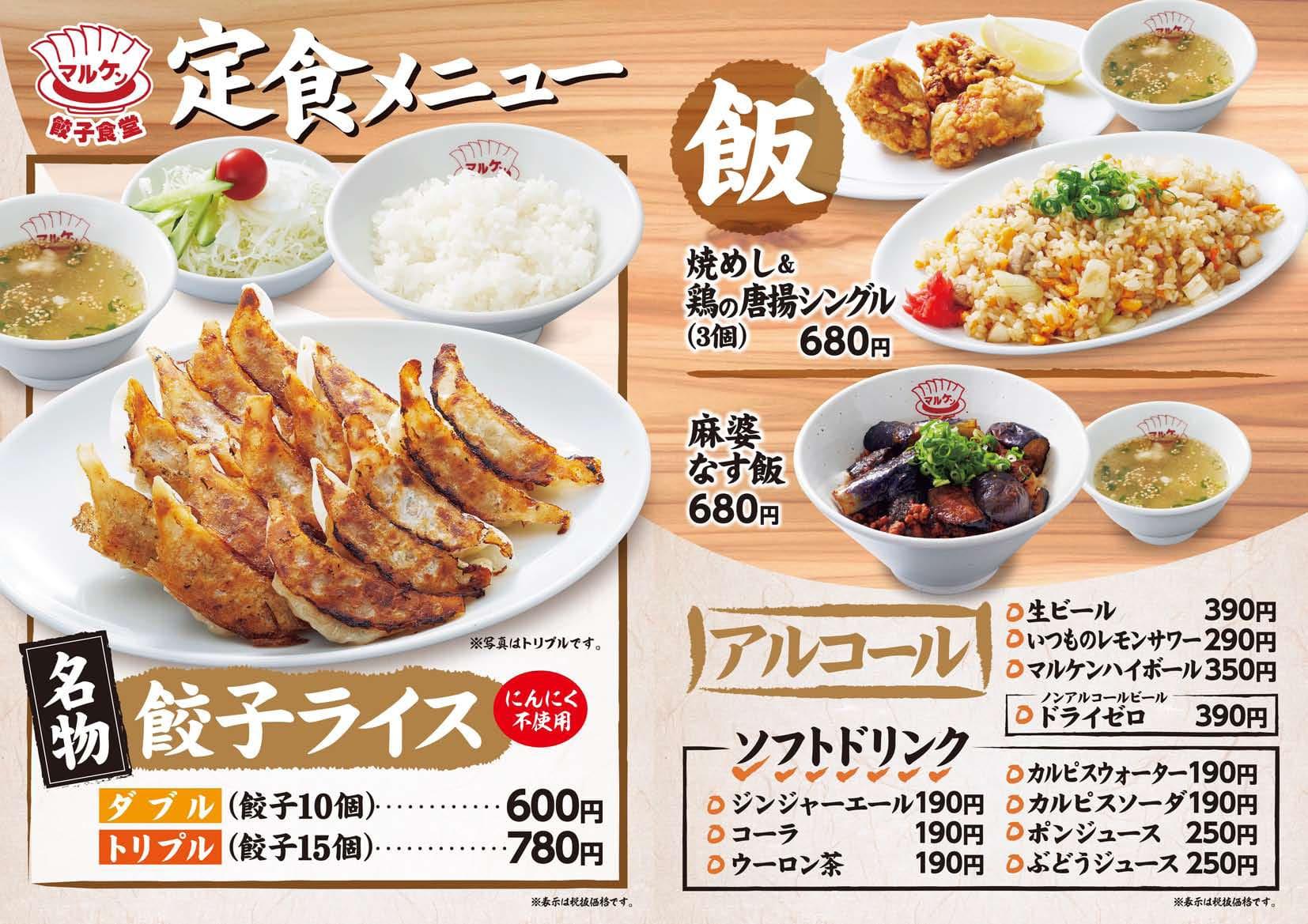 餃子食堂マルケン 定食(ランチ)1