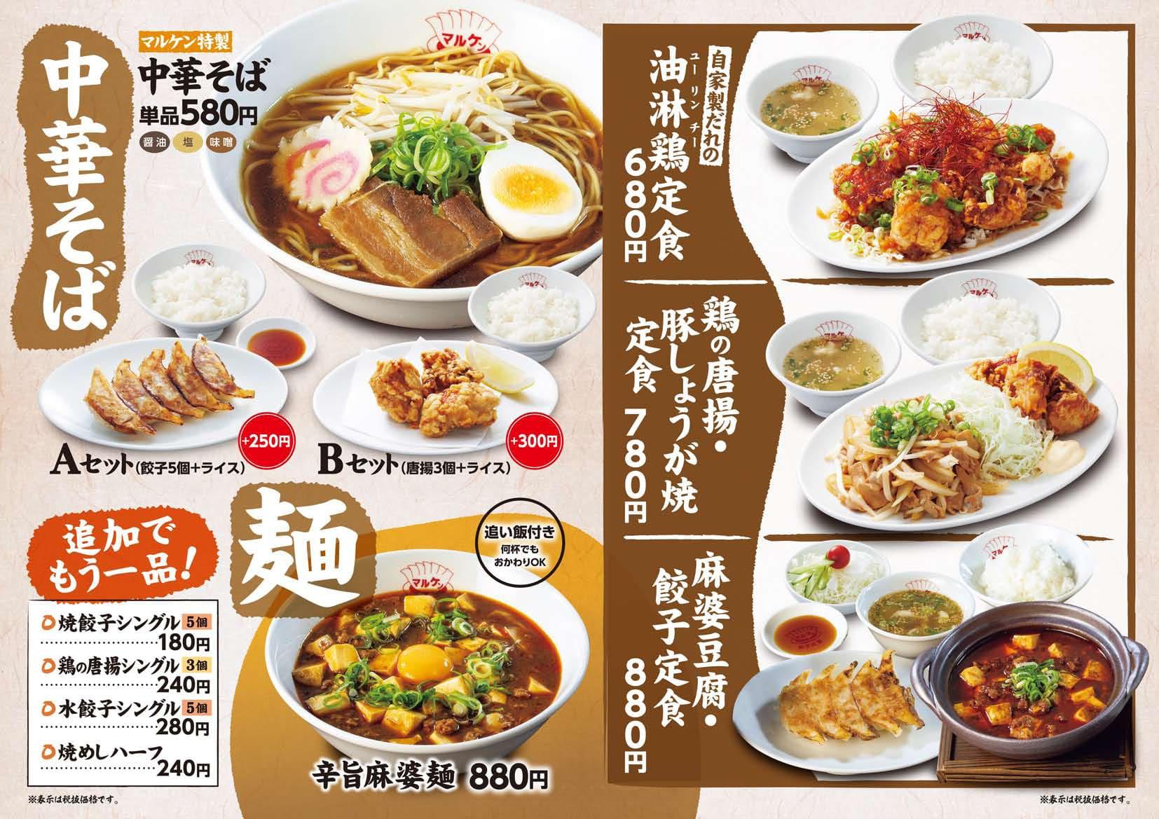 餃子食堂マルケン 定食(ランチ)2