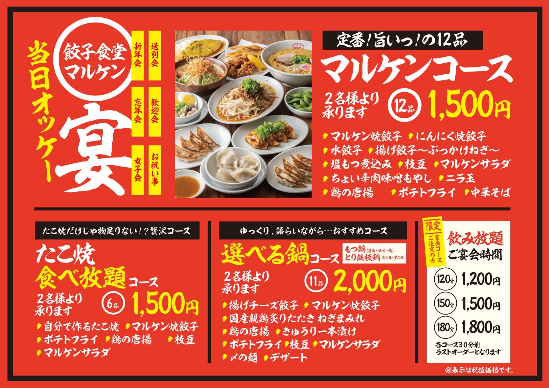 餃子食堂マルケン 宴会メニュー