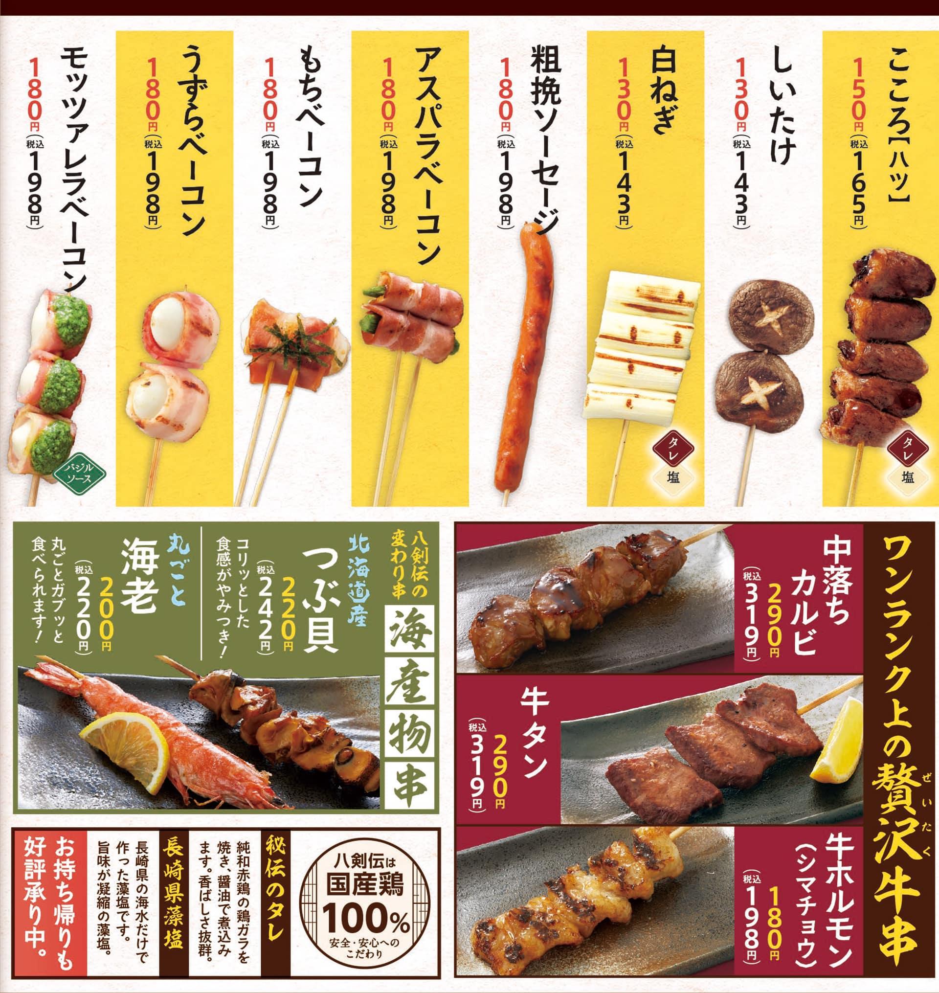 八剣食堂 炭火焼串3