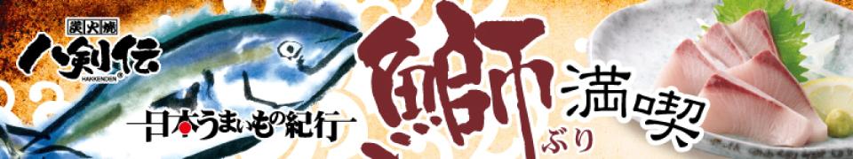 日本うまいもの紀行「鰤(ぶり)」