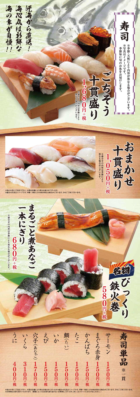 海心丸 寿司