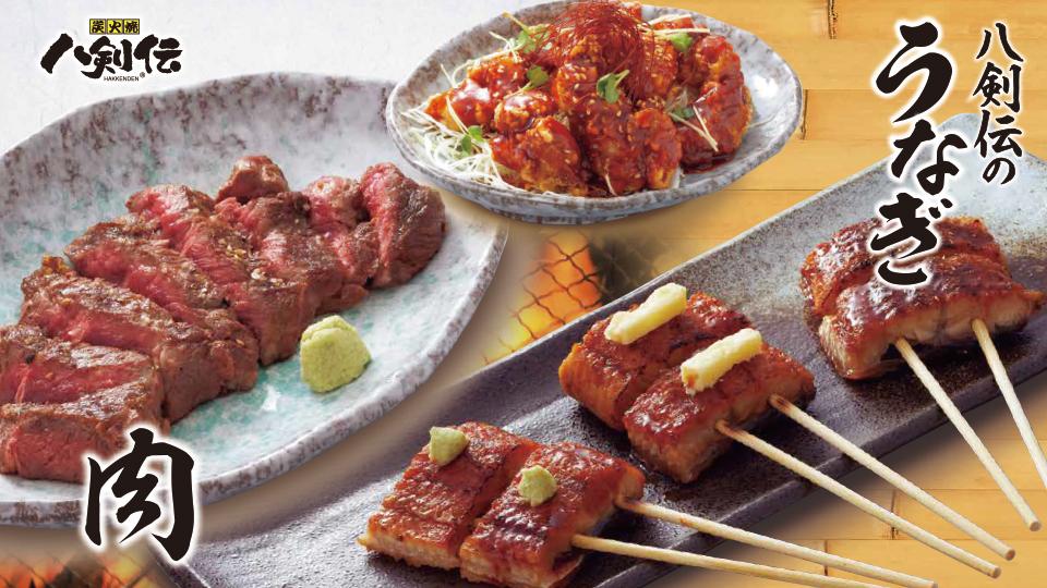 八剣伝「夏」2021フェアー何度もタレ焼をした鰻をシンプルに味わって頂ける「鰻蒲焼串」、「鰻のタレ飯」、「うな玉」やピリ辛ソースで食べるヤンニョムチキン。希少部位で3本筋が入っていることからミスジ(三筋)と呼ばれ、柔らかく、脂身と赤身のバランスの良い部位を炭火焼にて提供いたします。