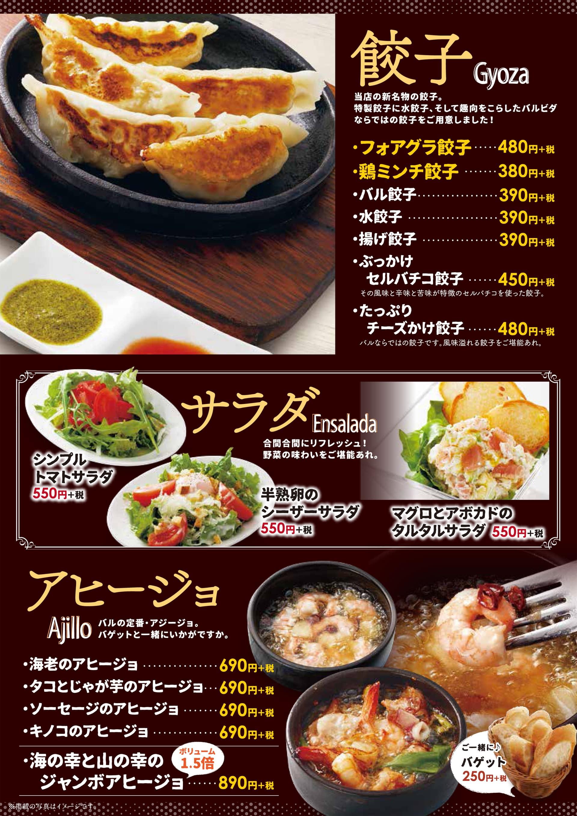 BarVida 餃子・サラダ・アヒージョ