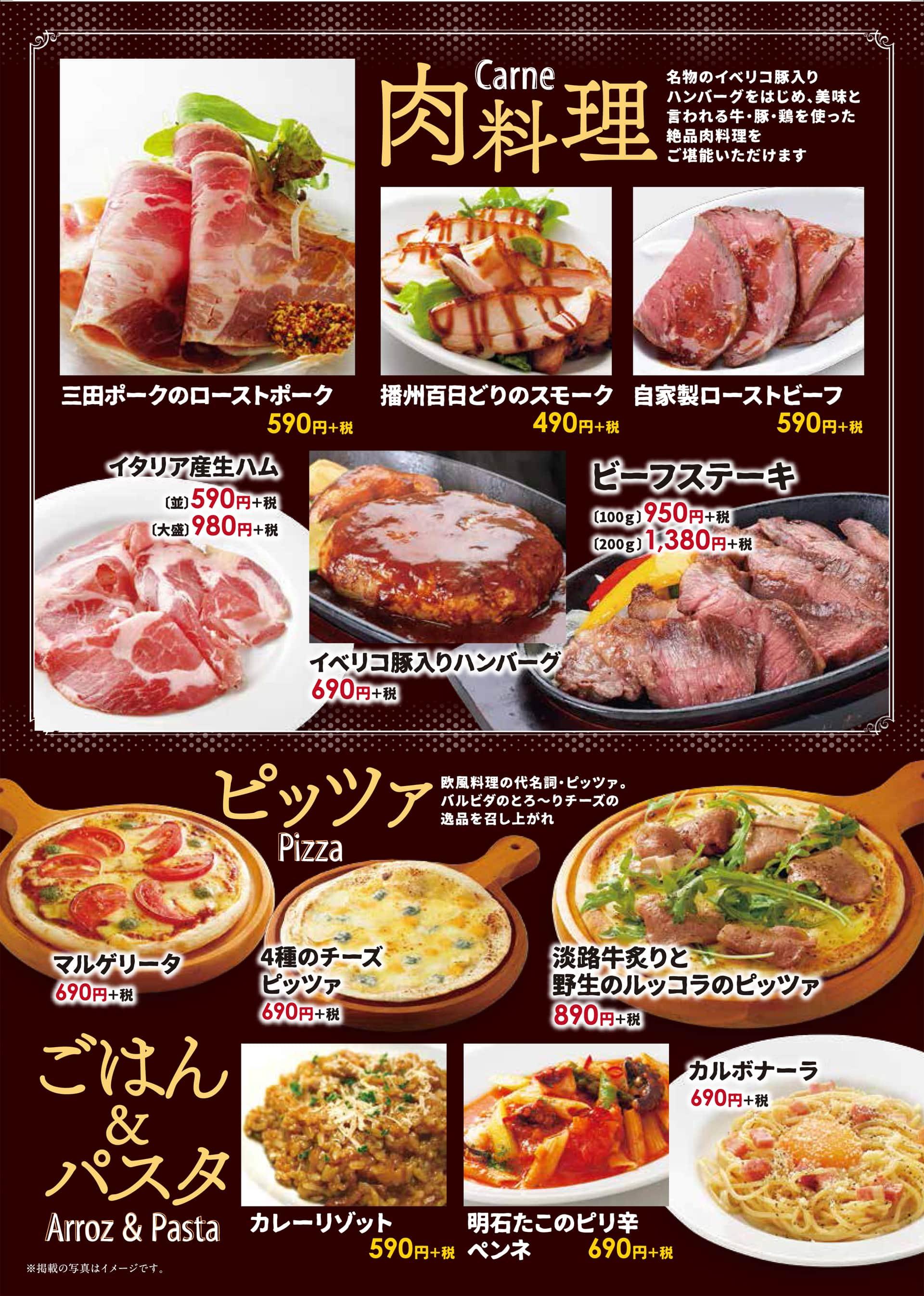 BarVida 肉料理・ピッツァ・ごはん&パスタ