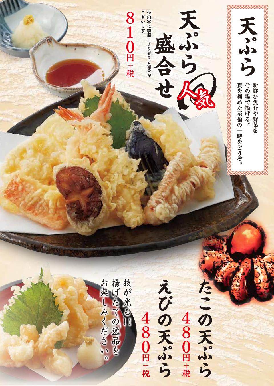 海心丸 天ぷら