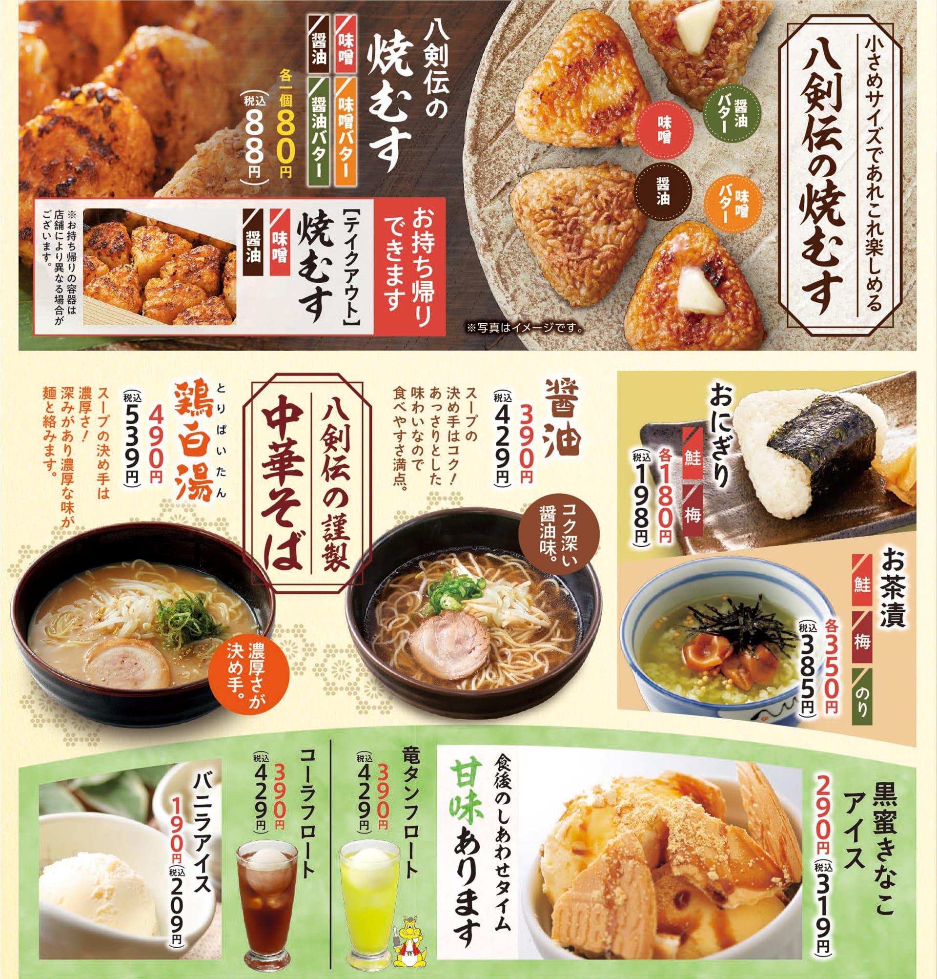八剣伝 ご飯・麺・焼むす