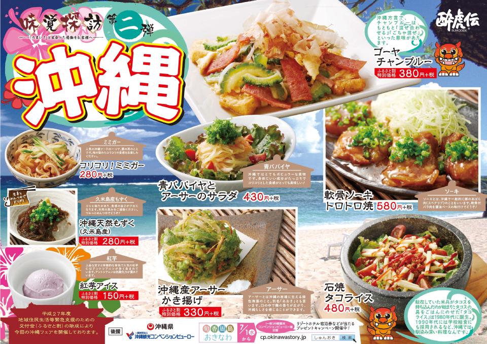 味覚探訪第二弾「沖縄」