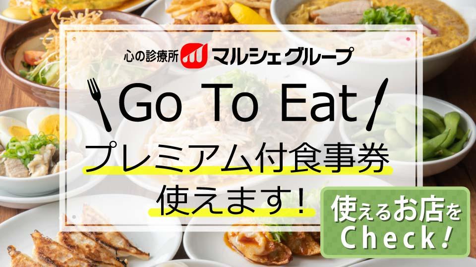 マルシェグループのお店でGo To Eat プレミアム付食事券が使えます!