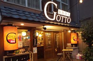 GOTTO酒場 店内イメージ