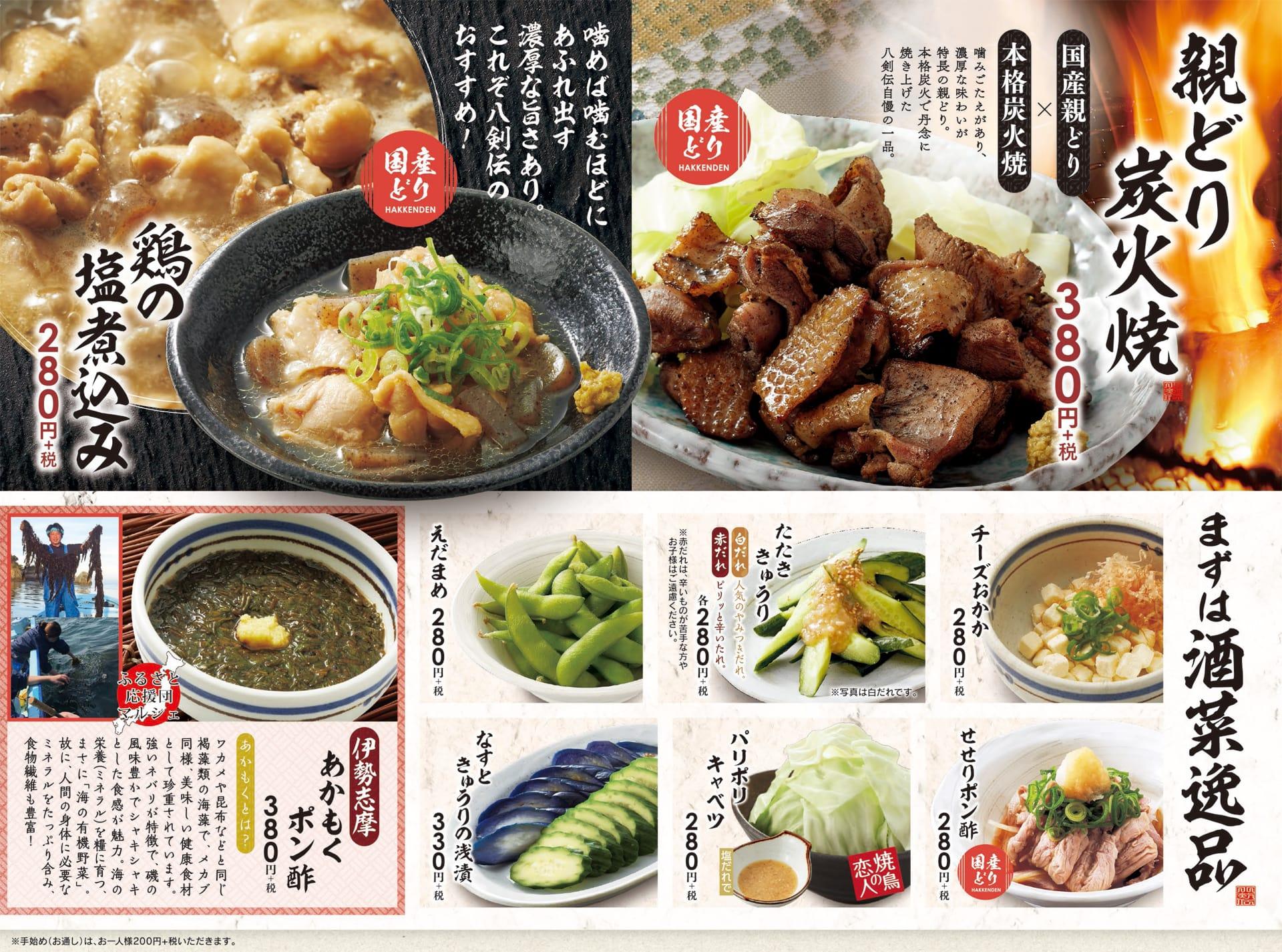 八剣伝 酒菜逸品